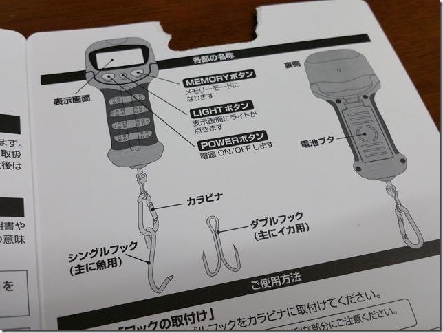 Daiwa デジタルスケール 25