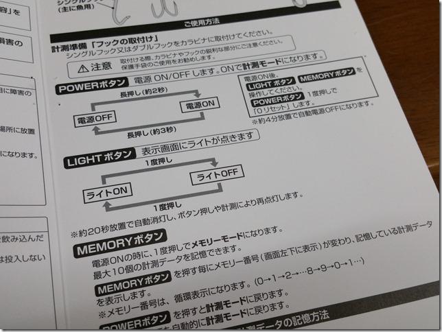Daiwa デジタルスケール 25 5