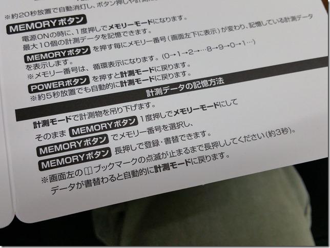 Daiwa デジタルスケール 25 6