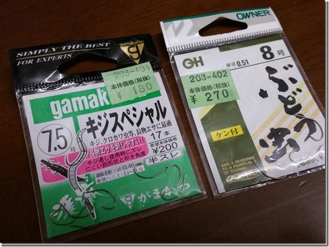 gamakatsu kiji special and budoumushi
