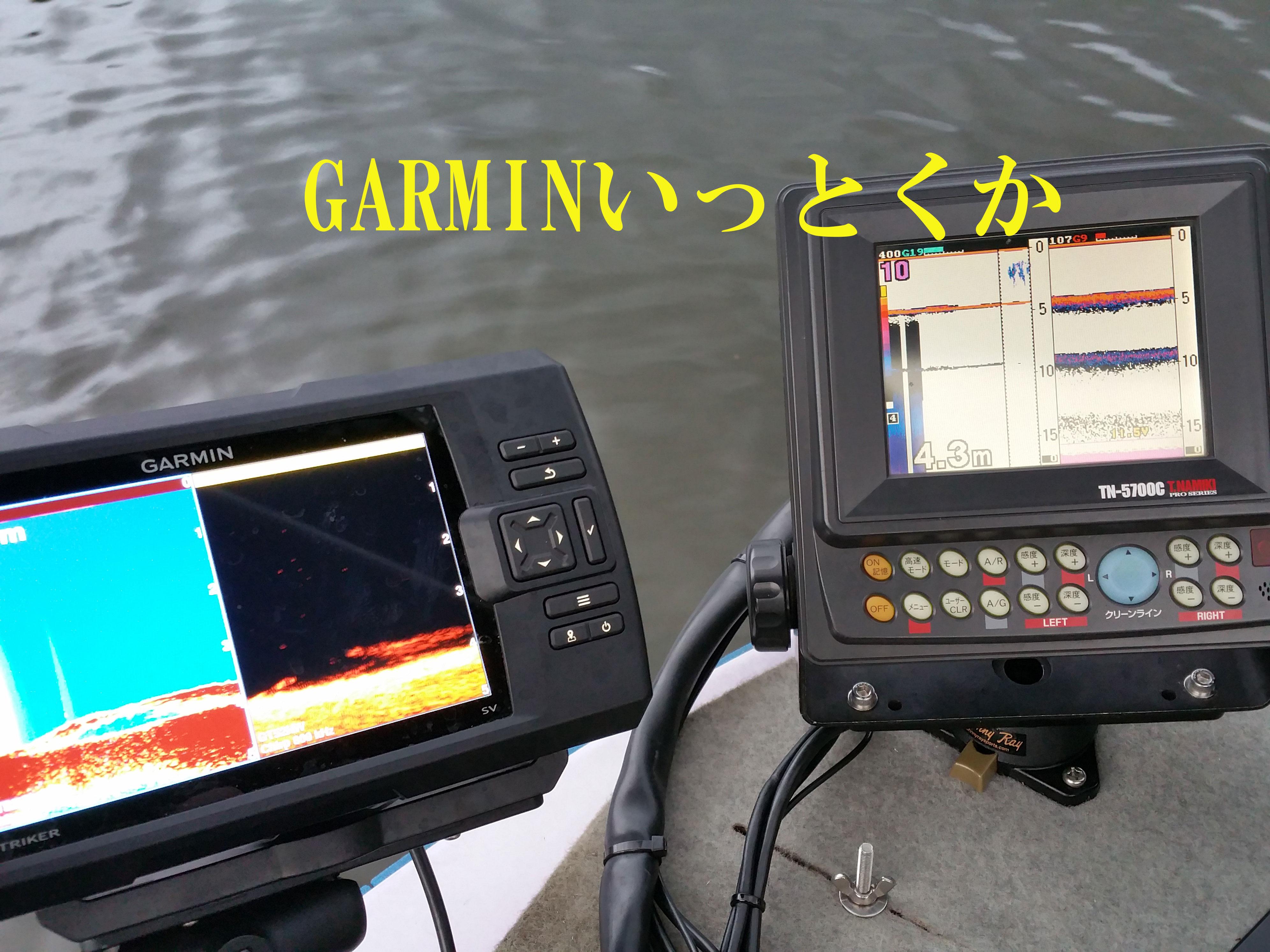 678fdbc9343 フルCHIRP魚探【GARMIN ECHOMAP】 レンタルボートだけどどうかな? | カケヅカ