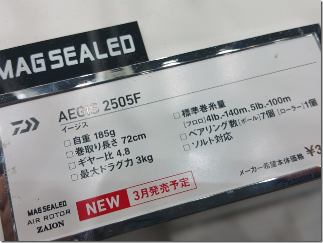 Daiwa AEGIS 2505Fスペック