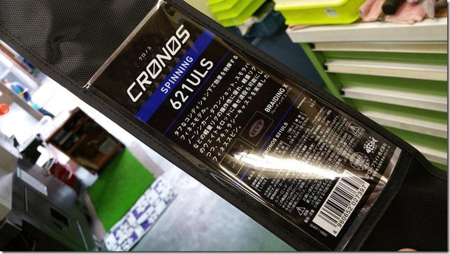 Daiwa CRONOS 621ULS.11.58