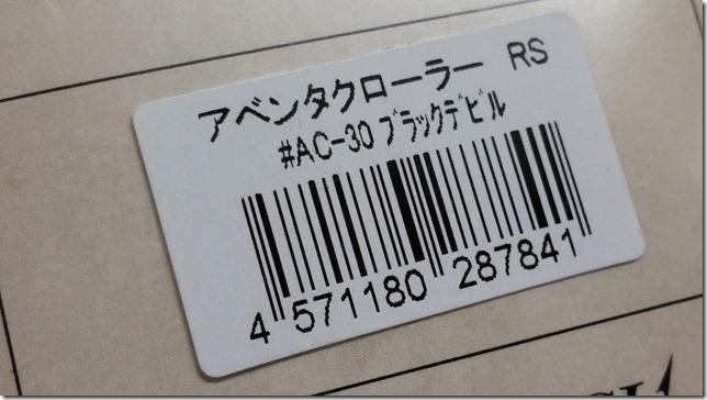 IMAKATSU アベンタクローラーRS8 11.57.52