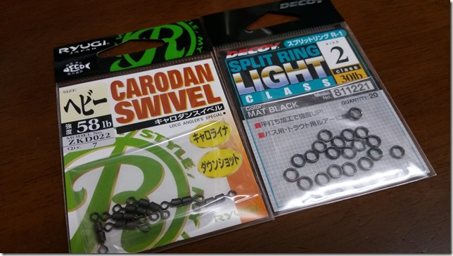 RYUGI CARODAN SWIVEL DECOY SPRIT RING LIGHT