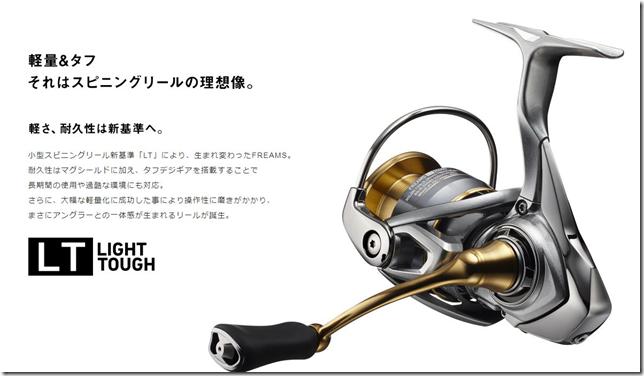 Daiwa18FREAMS2500