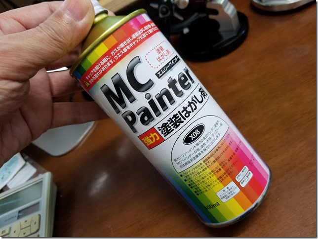MC Painter