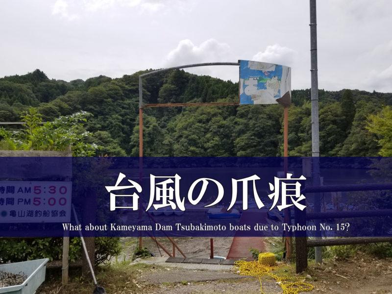 つばきもとボートは営業してました】台風15号の影響が残る亀山ダム ...